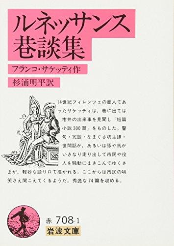 ルネッサンス巷談集 (岩波文庫 赤 708-1)の詳細を見る