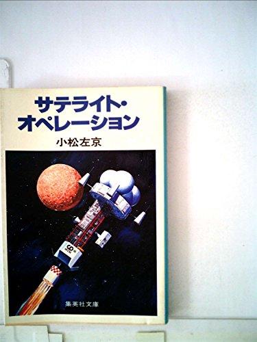 サテライト・オペレーション (1977年) (集英社文庫)の詳細を見る