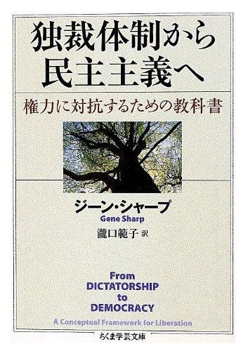 独裁体制から民主主義へ: 権力に対抗するための教科書 (ちくま学芸文庫)