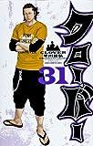 クローバー 31 (少年チャンピオン・コミックス)