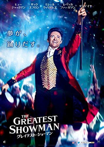 グレイテスト・ショーマン【DVD化お知らせメール】 [Blu-ray]