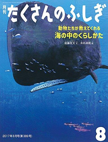動物たちが教えてくれる 海の中のくらしかた (月刊たくさんのふしぎ2017年8月号)