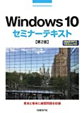 Windows 10セミナーテキスト 第2版