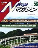 Nゲージマガジン 58号 2012年 12月号 [雑誌]