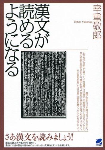 漢文が読めるようになるの詳細を見る