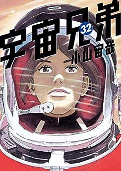 [小山宙哉]の宇宙兄弟(32) (モーニングコミックス)