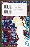新装版 ルナティック雑技団 3 (りぼんマスコットコミックス) 画像