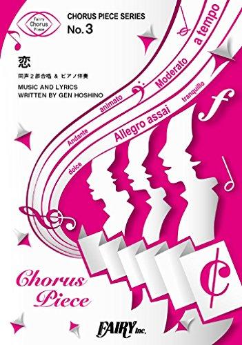 コーラスピースCP3 恋 / 星野源  (同声二部合唱譜&ピアノ伴奏譜)~TBS系火曜ドラマ『逃げるは恥だが役に立つ』主題歌