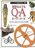 世界なんでもQ&A BOOK―自然、科学、歴史のすべてがわかる250問 (ビジュアル博物館)