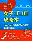 恋愛・女子ゴコロ攻略本 〜ハイスコアな男になるための12の裏技
