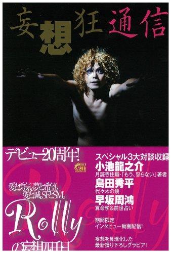 「妄想狂通信」 (TOKYO NEWS MOOK 201号)の詳細を見る