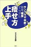 """サンプラザ中野の簡単""""健幸""""マニュアル 痩せ方上手 (MouRa)"""
