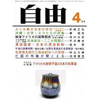 自由 2008年 04月号 [雑誌]