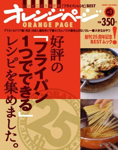 好評の「フライパン1つでできる」レシピを集めました。 (ORANGE PAGE BOOKS 創刊25周年記念BESTムック v)