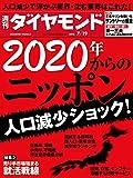 週刊ダイヤモンド 2014年7/19号 [雑誌]