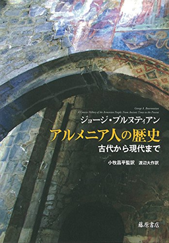 アルメニア人の歴史 〔古代から現代まで〕