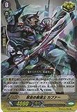カードファイトヴァンガードG 第4弾「討神魂撃」 G-BT04/015 禁忌の魔道士 カファー RR