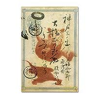 商標Fineアートali2196-c1219gg日本Tiger byニック・バントック 12x19 ALI2196-C1219GG
