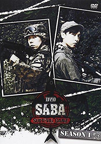 DVD SABA SURVIVAL GAME SEASONI #3 (通常盤) /