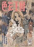 色彩王国 (Comickers book)