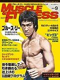 『マッスル・アンド・フィットネス日本版』2019年9月号