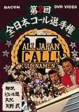 全日本コール選手権2 with ピエール瀧 [DVD]