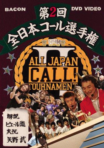 全日本コール選手権2 with ピエール瀧 [DVD]の詳細を見る