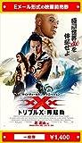 『トリプルX:再起動』映画前売券(一般券)(ムビチケEメール送付タイプ)