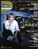 TV LIFE Premium Vol.29 [表紙・巻頭特集:手越祐也] 2019年 11/29 号 [雑誌]: テレビライフ首都圏版 別冊 画像