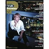 TV LIFE Premium Vol.29 [表紙・巻頭特集:手越祐也] 2019年 11 29 号 [雑誌]: テレビライフ首都圏版 別冊