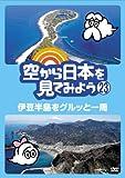 空から日本を見てみよう(23) 伊豆半島をグルッと一周 [DVD]