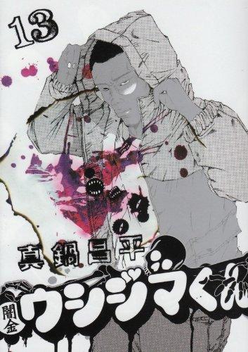 闇金ウシジマくん (13) (ビッグコミックス)の詳細を見る