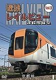 近鉄 レイルビュー 運転席展望 Vol.3 京都線 近鉄奈良 ~ 京都(往復) [DVD]