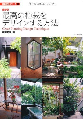 最新版 最高の植栽をデザインする方法 (建築設計シリーズ2)の詳細を見る