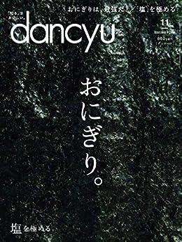 dancyu (ダンチュウ) 2018年11月号