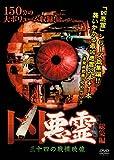 凶悪霊 三十四の戦慄映像[DVD]