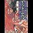 シュトヘル(1) (ビッグコミックススペシャル)