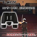 【Amazon新着ランキングでW1位獲得!!】ELEKCITY(エレクシティ) コンサート専用 双眼鏡 10x22 BIOQ-BK 【コンサートでクリアなブルーレイ画質を】 光学倍率10倍 超軽量ボディ134g カメラケース&ストラップ付き 製品保証3か月 広視野 音楽会や演奏会やオペラなどのコンサートシーンに適用