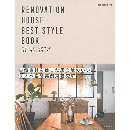 リノベーションハウスのベストスタイルブック (別冊PLUS1 LIVING)