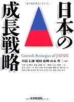 日本の成長戦略