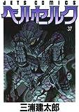 ベルセルク 37 figmaガッツ狂戦士の甲冑ver.付き限定版 (ジェッツコミックス)