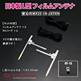 S CREATE(エスクリエイト) (GT13) 高品質日本製 地上デジタル フィルムアンテナ[TYPE4] + 4mコード クラリオン(NX714) 高感度ブースター内蔵 2セット