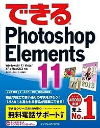できるPhotoshop Elements 11 Windows 8/7/Vista/XP&Mac OS X対応 できるシリーズ