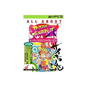 ALL ABOUTスーパーパズルファイター (ALL ABOUTシリーズ)