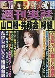 週刊実話 2020年 3/5 号 [雑誌]