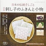改訂版 刺し子のふきんと小物 (レディブティックシリーズno.4043) 画像