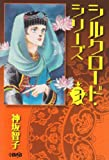シルクロード・シリーズ 3 (ホーム社漫画文庫) (HMB K 8-8)