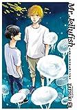 Mr.Jellyfish (マーブルコミックス)