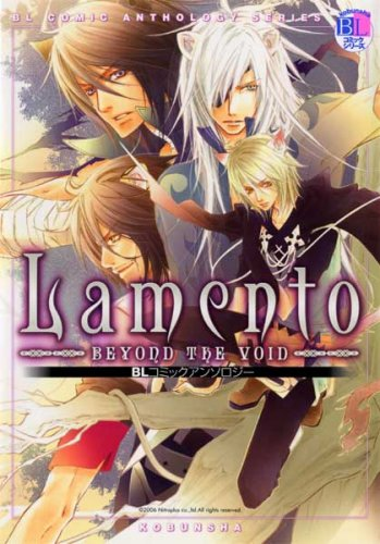 Lamento―Beyond the void BLコミックアンソ (kobunsha BLコミックシリーズ)の詳細を見る