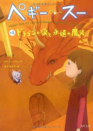ペギー・スー viiドラゴンの涙と永遠の魔法 (角川文庫)の詳細を見る
